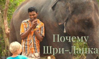 Почему Шри-Ланка