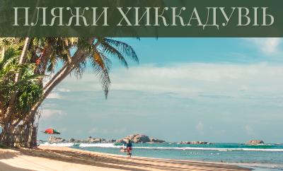 Пляжи Хиккадувы
